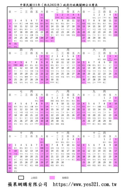 2022年行事曆